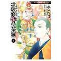 出版社名:朝日新聞出版 著者名:永久保貴一 シリーズ名:HONKOWAコミックス 発行年月:2014...