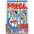 出版社名:小学館 著者名:藤子・F・不二雄 シリーズ名:てんとう虫コミックス 発行年月:2005年0...