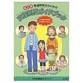出版社名:唯学書房、アジール・プロダクション 著者名:日本発達障害ネットワーク 発行年月:2015年...