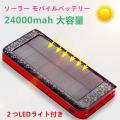 ソーラーモバイルバッテリー ソーラーチャージャー 24000mAh 大容量 電源充電可能 急速 充電...