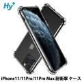 iPhone11 ケース 耐衝...