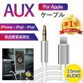 iPhone AUX ケーブル スマホ 3.5mm ステレオ ミニプラグ iPhone iPod 1...