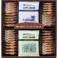 神戸元町の珈琲&クッキー KMC−BN 19-7640-029a4-80 手土産 お菓子 スイーツ ...