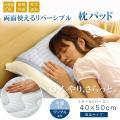 枕パッド 接触冷感 クールリバース枕パッド (ib) 約40×50cm 冷感 涼感 枕パッド 冷感パ...