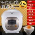 3.5合炊きのコンパクトサイズの炊飯器 5つのメニュー(白米、早炊き、無洗米、玄米、おかゆ)と、お知...