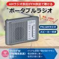 携帯ラジオ ワイドFM AMラジオ放送 スピーカー搭載 ポータブルラジオ 高感度 軽量 ポケットサイ...