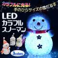 イルミネーション LEDライト スノーマンライト 幻想的に輝く ランダムに色を変えながらカラフル点灯...