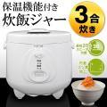 最短約20分のスピード炊飯! ワンボタンのシンプル操作で自動保温。 誰でも簡単、コンパクトな炊飯ジャ...