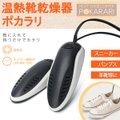 くつ乾燥機 シューズドライヤー 温熱式 靴乾燥機 タイマー機能付き 22〜27.5cm対応 スニーカ...