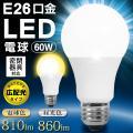 LED電球 60W形相当 E26口金 一般電球サイズ 電球色/昼光色 取り替えるだけ簡単 節電グッズ...