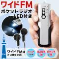 LEDライト付 ポータブルラジオ ワイドFM 携帯ラジオ 両耳イヤホン付き 小型 高感度 AM/FM...