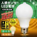 人感センサー LED電球 60W相当 明暗センサー付 自動点灯&消灯 節電 トイレ LED照明 一般...