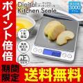 送料無料/メール便 キッチンスケール 食品衛生法適合品 0.1g〜3kg はかり 計量器 デジタル ...