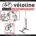 Velo Line(ベロライン) 縦置きマルチサイクルスタンド 縦置き/L字型車輪差し込み/フック型...