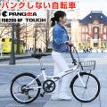 自転車 折り畳み自転車 折りたたみ自転車 シマノ 6段変速 ノーパンク タイヤ ブラック ホワイト ...