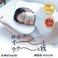 【横寝枕MUGON SU-ZI(スージー)】 枕 まくら ストレートネック 肩こり 首こり ピロー ...