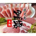 5%OFF クーポン 配布中 豚肉 黒豚 鹿児島 1kg しゃぶしゃぶ 肉 セット とんかつ用豚肉ロ...