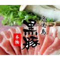 5%OFF クーポン 配布中 豚肉 黒豚 鹿児島 1kg しゃぶしゃぶ すき焼き 肉 もも肉