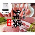 5%OFF クーポン 配布中 豚肉 黒豚 鹿児島 1kg セット しゃぶしゃぶ 肉 とんかつ用豚肉ロ...