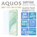 AQUOS sense SH-01K SHV40 ガラスフィルム 強化ガラス アクオス センス 硬度...