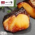 ■商品内容:5切入(1切約90g) ■原材料:西京味噌(米、大豆(遺伝子組み換えでない)、食塩、その...