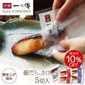 ■商品内容:銀だら3切、さけ2切(各1切約60g) ■原材料:西京味噌(米、大豆(遺伝子組み換えでな...
