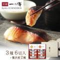 ■商品内容:銀だら・さわら・さけ(約90g×各2切)・三種の貝贅沢煮(約180g×1袋)・ゆず風味か...