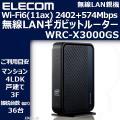 エレコム 無線LANルーター親機 WRC-X3000GS  複数のIoT機器も同時にサクサク動く、次...