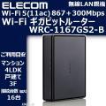 エレコム 無線LANルーター親機 11ac 867+300Mbps IPv6(IPoE)対応 WRC...