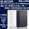 エレコム 無線LANルーター親機 11ac 1733+800Mbps IPv6(IPoE)対応 WR...