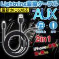 AUXケーブル iphone 車載用 オーディオケーブル 3.5mmAUX変換ケーブル ライトニング...