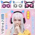 ヘッドフォン 猫耳 LED イヤホン グローイング ゲーミング USB充電 折りたたみ 3.5mm?...