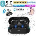 ワイヤレスイヤホン Bluetooth 5.0 イヤホン Bluetooth 両耳 片耳 ブルートゥ...