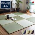 置き畳 ユニット畳 システム い草 国産 軽量 あぐら 82×82cm 半畳 フローリング 和室 和...