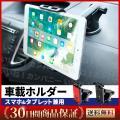 タブレット 車載ホルダー 固定 ipad 車 スマホホルダー 強力固定 iphone android