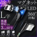 90度 L字型 充電ケーブル LED内蔵 360度回転 マグネット式 充電 ケーブル  これは便利!...