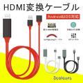 HDMI 変換アダプタ iPhone Android テレビ接続ケーブル スマホ高解像度Lightn...