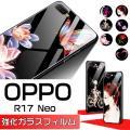 ○対応機種: OPPO R17 Neo ○素材:TPU+強化ガラス ○カラー:カラーA、カラーB、カ...