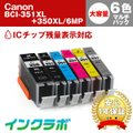 Canon キャノン BCI-351XL+350XL/6MP(6色マルチパック大容量)対応の互換イン...