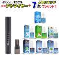 商品名:プルームテック 互換アトマイザー+電子タバコ リキッド 選べる7本セット  対応機種 :プル...