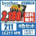 LC211(4色セット)[brother]ブラザー 互換インクカートリッジ ●対応メーカー EPSO...