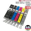 インクカートリッジ プリンターインク マルチパック キャノン Canon カラー品番 BCI-351...
