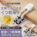 くつ乾燥機 アイリスオーヤマ 靴乾燥 くつ乾燥 脱臭 消臭  安い カラリエ  SD-C2-W