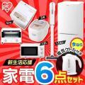 家電セット 6点 新品 新生活 一人暮らし 生活家電セット 冷蔵庫 156L 洗濯機 5kg 炊飯器...