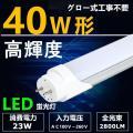 LED蛍光灯直管 40W形 昼光色 高輝度直管蛍光灯 120cm 直管led蛍光灯40型 グロー式工...