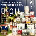 ペンキ 自然塗料 U-OI...