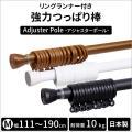 突っ張り棒 強力 ロング 長い カーテンレール 伸縮 つっぱり棒 アジャスターポール 111〜190...
