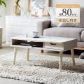 ローテーブル おしゃれ 白 ナチュラル 小さめ 引き出し 木製 幅80cm iw-37