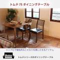 ◇◇トムテ 75 ダイニングテーブル tac-241wal◇◇ ◆天然木(ラバーウッド) 天然木化粧...