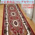 廊下敷きカーペット  ベルギー製ヨーロピアン廊下敷き 高級 (サイズ展開有)(60×180cm)